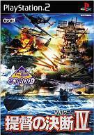 [使用]PS2 软海军上将决定四 [最好] [02P06Aug16] [打印]