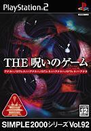 【中古】PS2ソフト SIMPLE 2000シリーズ Vol.92 THE 呪いのゲーム【P19May15】【画】