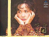 【中古】Windows95/Mac漢字Talk7.5以降 CDソフト なみろむ 中島みゆき画像