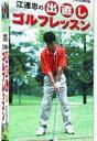 【中古】その他DVD 江連忠 江連忠の出直しゴルフレッスン シンプル