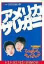 【エントリーでポイント最大19倍!(5月16日01:59まで!)】【中古】その他DVD アメリカザリガニのキカイノカラダ DVD