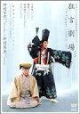 【中古】その他DVD 狂言劇場 その壱 野村万作+野村萬斎 〜 「三番叟」「鎌腹」「川上」 〜