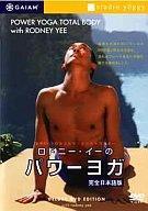 【中古】その他DVD ロドニー・イー / ロドニー・イーのパワーヨガ [完全日本語版]