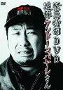 【中古】その他DVD ケンドーコバヤシ◆追悼ケンドーコバヤシさん 緊急特別DVD【画】
