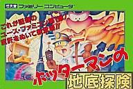 【中古】ファミコンソフト ホッターマンの地底探検【10P13Jun14】【画】