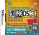 【中古】ニンテンドーDSソフト 財団法人日本漢字能力検定協会公認 漢検DS3デラックス