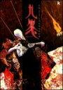 【中古】ゲーム攻略本 PS2 九怨〜kuon〜 公式完全攻略絵巻