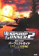 【中古】攻略本 PS2 ウォーシップガンナー2〜鋼鉄の咆哮〜 パーフェクトガイド ステージ攻略編【中古】afb