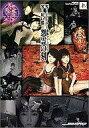【送料無料】【smtb-u】【中古】アニメムック 零〜zero〜 零〜紅い蝶〜 恐怖ファンブック 怨霊の刻