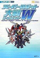 【中古】攻略本 NDS スーパーロボット大戦W パーフェクトガイド【中古】afb