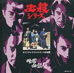 【中古】TVサントラ 必殺シリーズ オリジナル・サウンドトラック全集4 暗闇仕留人