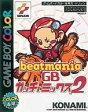 【中古】GBソフト beatmaniaGBガッチャミックス2 (箱説なし)