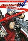 【中古】ライトノベル(文庫) ≪ゲーム≫ デビルメイクライ4 -Deadly Fortune-(2) / 森橋ビンゴ【中古】afb