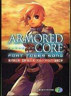 ライトノベル, その他 101() ARMORED CORE-FORT TOWER SONG afb