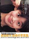 【中古】女性アイドル写真集 夏目雅子写真集 HIMAWARI【10P02Aug11】【画】
