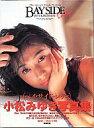 【中古】女性アイドル写真集 小松みゆき写真集 BAY SIDE Lady【10250Oct12】【画】【中古】afb
