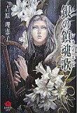【中古】【20110506】ボーイズラブ小説 銀の鎮魂歌 レクイエム【画】