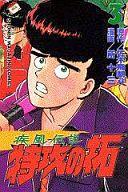 【中古】少年コミック 3)疾風伝説 特攻の拓 / 所十三【10P24Jun11】【画】