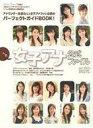 【中古】女性アイドル写真集 人気女子アナ公式ファイル【10P25Mar11】【画】