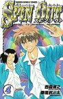 【中古】少年コミック スピンナウト 全4巻セット / 西森博之【中古】afb