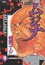 【送料無料】【smtb-u】【中古】B6コミック ムジナ 全9巻セット / 相原コージ