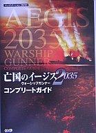 【中古】攻略本 PS2 亡国のイージス2035〜ウォーシップガンナー〜 コンプリートガイド【中古】afb