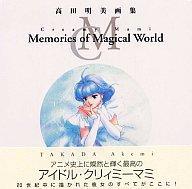 エンターテインメント, アニメーション  Creamy Mami Memories of Magical Worldafb