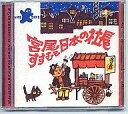【中古】【0719_used】邦楽CD 宮尾すすむと日本の社長 / 大車輪(廃盤)【10P22Jul11】【画】