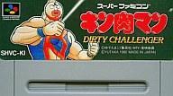 【中古】スーパーファミコンソフトキン肉マンDIRTYCHALLENGER(ACG)(箱説なし)【05P24Feb14】【画】