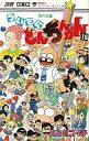 【送料無料】【smtb-u】【中古】少年コミック ついでにとんちんかん 全18巻セット / えんどこい...