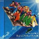 【中古】邦楽CD モーニング娘。 / モーニング娘。のひょっこりひょうたん島【10P13Jun14】【画】