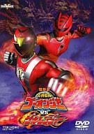 【中古】特撮DVD 炎神戦隊ゴーオンジャー VS ゲキレンジャー