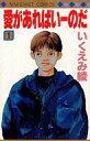 【中古】少女コミック 愛があればいーのだ(1) / いくえみ綾【P25Jun15】【画】