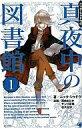 【中古】少女コミック 1)ニック・シャドウの真夜中の図書館 / アンソロジー【10P04Jal11】【画】