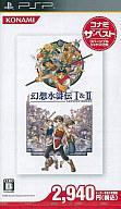 プレイステーション・ポータブル, ソフト PSP III