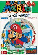 【中古】ゲーム攻略本 N64 スーパーマリオ64 攻略ガイドブック【10P26Aug11】【画】