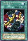 【中古】遊戯王/旧世代 レア [R] : 細菌感染