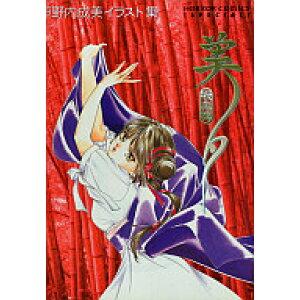[Puntos de entrada 10 veces! (¡Hasta el 28 de abril, 01:59!)] [Usado] Anime Mook Narumi Kakinouchi Ilustración Shu Vampire Princess Miyu [Usado] afb
