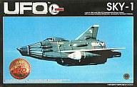 【中古】プラモデル プラモデル SKY-1「謎の円盤UFO」【マラソンsep12_東海北陸甲信越】【画】