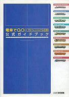 【中古】ゲーム攻略本 PS 電車でGO! プロフェッショナル仕様 公式ガイドブック【中古】afb
