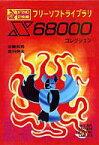 【中古】攻略本 フリーソフトライブラリ X68000コレクション【中古】afb