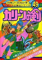 【中古】【20110506】攻略本 FC カリーンの剣 ファミリーコンピュータゲーム必勝法シリーズ49...