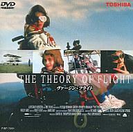 【中古】洋画DVD ヴァージン・フライト('98米) (パイオニア)【P06Dec14】【画】