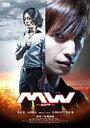 【中古】邦画DVD MW-ムウ-【画】