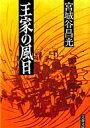 【中古】文庫 王家の風日【10P02jul10】