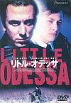 【中古】洋画DVD リトル・オデッサ('95米) (パイオニア)