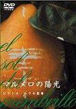 【中古】【10P3Feb12】洋画DVD マルメロの陽光('92スペイン) ((株) 紀伊國屋)【画】