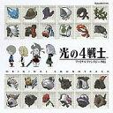 【中古】アニメ系CD 光の4戦士 ファイナルファンタジー外伝 オリジナル・サウンドトラック