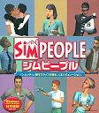 【中古】Win95-2K CDソフト シムピープル【10P23Jul12】【0720otoku-p】【画】