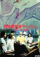 【送料無料】【smtb-u】【中古】洋画DVD 死体解剖医ヤーノシュ エデンへの道('95独) (有アップ...